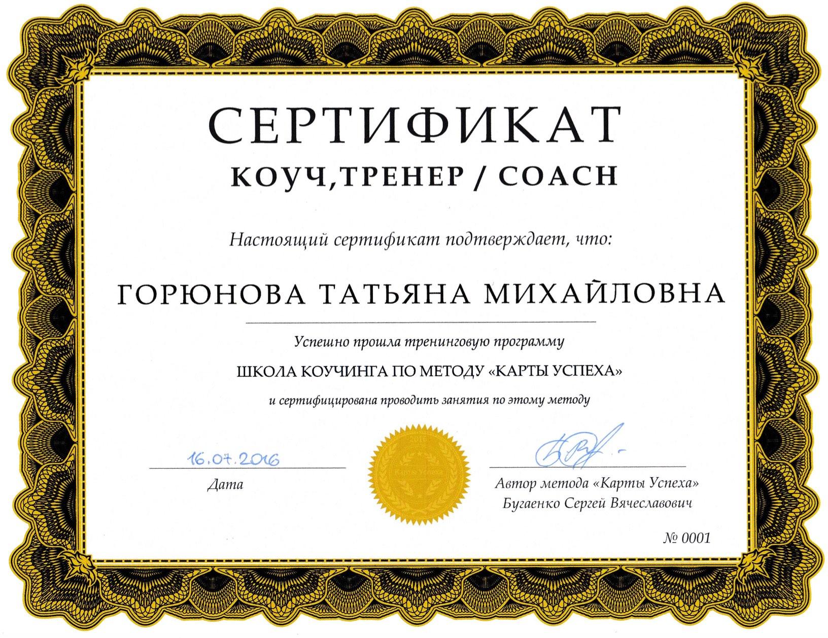 Горюнова сертификат 1