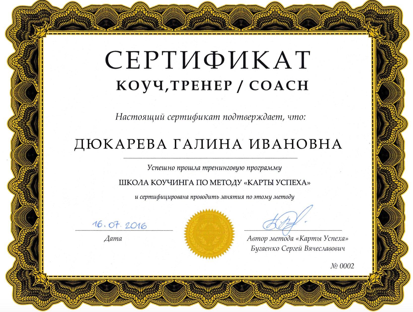 дюкарева сертификат 1