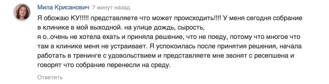 отзыв по картам успеха - Мила Крисанович