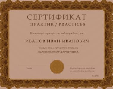ПРАКТИК / PRACTICES