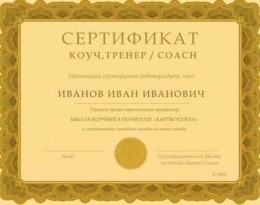 КОУЧ, ТРЕНЕР / COACH