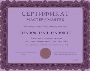 МАСТЕР / MASTER